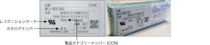 レコグニションマーク カタログナンバー 製品カテゴリーナンバー(CCN)