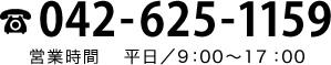 042-625-1159