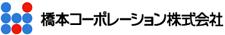 橋本コーポレーション株式会社