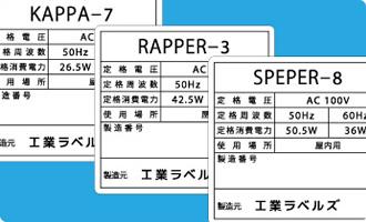 同じフォーマットで文言や数値だけが異なるラベルの印刷