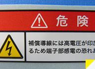 警告ラベル