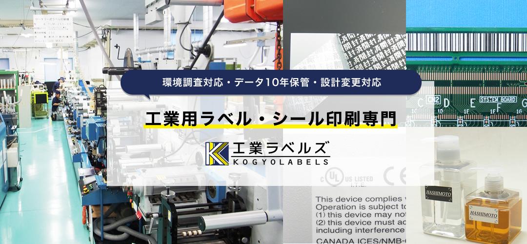 工業用ラベル・シール印刷専門ワンストップサービス
