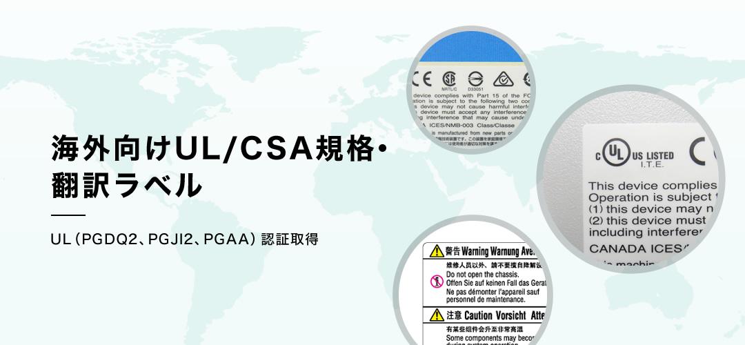 海外向け UL/CSA規格・翻訳ラベル