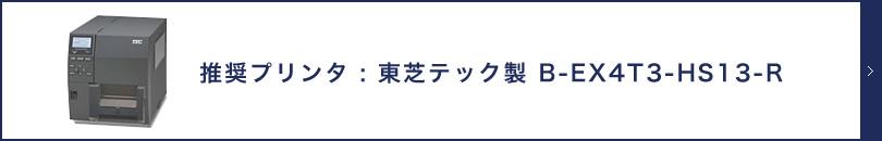 推奨プリンタ : 東芝テック製 B-EX4T3-HS13-R
