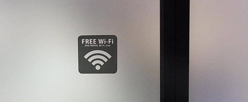 WiFiステッカー1